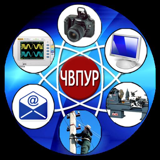 Чернівецьке вище професійне училище радіоелектроніки